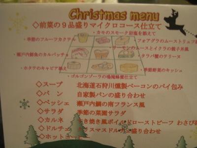 クリスマスメニュー表