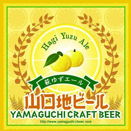 萩ゆずエール 山口地ビール