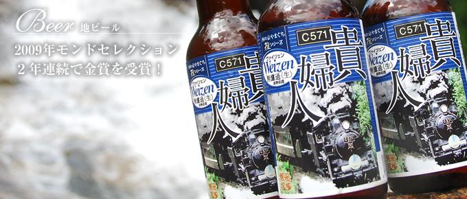 モンドセレクション銀賞 ヴァイツェンに、限定ラベル「SL貴婦人山口号C571」登場!